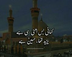 Islam!!! Leo Quotes, Allah Quotes, Muslim Quotes, True Quotes, Imam Hussain Poetry, Imam Hussain Karbala, Islamic Inspirational Quotes, Islamic Quotes, Muharram Quotes