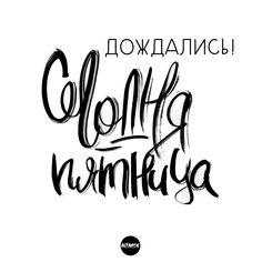 Дождались. Сегодня пятница) #ruslettering #calligraphy #calligritype #type #handlettering #lettering #леттеринг #handtype #handmadefont #font #instaart #каллиграфия #brushcalligraphy #vscocam #typography #illustration #moderncalligraphy #drawing #alyamsk_art