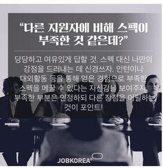 압박면접 현명하게 대처하는 꿀팁 Daily Hacks, Life Hacks, Korean Words, Mbti, Wise Quotes, Cool Words, Life Lessons, My Design, Career