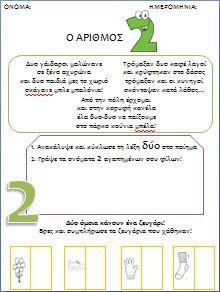 fe-arithmoi-1-4-katerina2