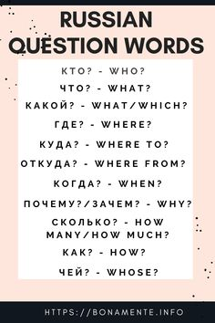 Russian Lessons, Russian Language Lessons, Russian Language Learning, Language Study, Learn To Speak Russian, Learn English, Learning Languages Tips, Russian Alphabet, Russian Quotes