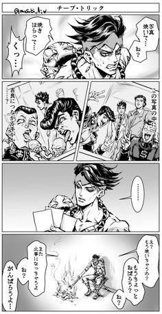 JJBA Diamond is Unbreakable Rohan vs Cheap trick, but Rohan actually decides to burn the pictues Jojo's Bizarre Adventure Anime, Jojo Bizzare Adventure, Manga, Jojo Parts, Jojo Memes, Animated Cartoons, Jojo Bizarre, Pretty Art, Anime Comics