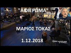 Αφιέρωμα στον Μάριο Τόκα (Full επεισόδιο) (Στην υγειά μας) {1/12/2018} - YouTube Greek Music, Youtube, Greece, Movies, Movie Posters, Traditional, Greece Country, Films, Film Poster