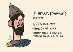 History Facts, Art History, Happy Memes, Russian Literature, Study Inspiration, Interesting History, School Hacks, Self Development, Book Art