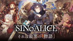 『SINoALICE(シノアリス)』PV第1弾-キャラクター紹介編-