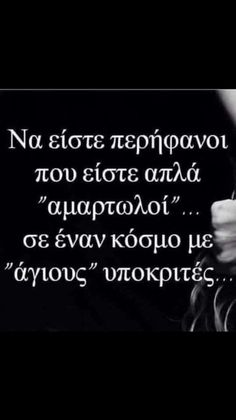 Best Quotes, Love Quotes, Inspirational Quotes, Feeling Loved Quotes, Perfect People, Greek Quotes, People Talk, English Quotes, Funny Moments