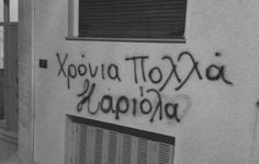 Greek Quotes, Humor, Sadness, Funny Shit, Walls, Sign, Times, Rome, Humour