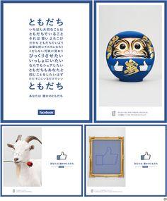 日本市場に向けた初めてのブランディングキャンペーン | ブレーン 2015年1月号