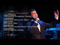 Mario Frangoulis - Greek Tour 2013 - Trailer