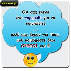 Click this image to show the full-size version. Funny Greek Quotes, Funny Qoutes, Funny Phrases, Kai, Funny Statuses, Clever Quotes, Have A Laugh, Just Kidding, Just For Laughs