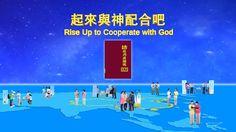 【東方閃電】全能神教會神話詩歌《起來與神配合吧》