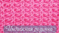 Вязание узоров спицами. Индийская резинка. Резинку можно использовать при вязании шапочек, шарфов и кофт. Подписывайтесь на канал ElenaKnits. На канале Elen...