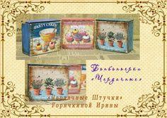 Студия - Сайт cherdachnyeshtychki!