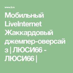 Мобильный LiveInternet Жаккардовый джемпер-оверсайз   ЛЮСИ66 - ЛЮСИ66  