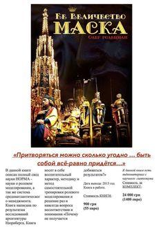 По вопросам обращайтесь: Марина Николаевна (представитель компании передающей технологии) skype:margaritka-19 e-mail: makosh.kbsp613@gmail.com https://vk.com/id10153313 https://www.facebook.com/profile.php?id=100002904975873