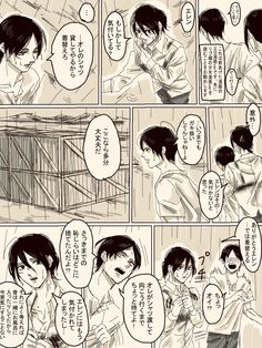Eren And Mikasa, Armin, Yuri, Anime Witch, Eremika, Attack On Titan Fanart, Best Boyfriend, Titans Anime, Killua