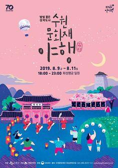 밤빛 품은 성곽도시, '2019 수원 문화재 야행(夜行)' 8월9일 개최 - 디엔피넷 뉴스 Geometric Graphic Design, Minimalist Graphic Design, Graphic Design Posters, Graphic Design Typography, Typography Poster, Korean Illustration, Korea Design, Promotional Design, Poster Layout