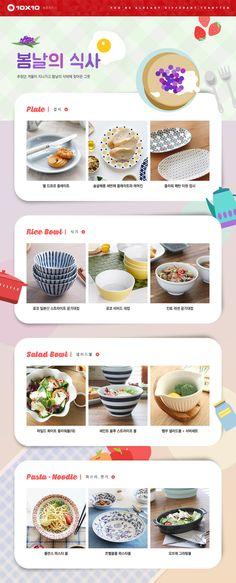 [텐바이텐]봄날의 식사 - 롯데홈쇼핑