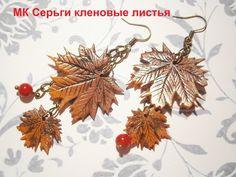 Серьги кленовые листья из полимерной глины / Maple leaf earrings from polymer clay