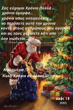 Happy New, Christmas Tree, Holiday Decor, Dj, Home Decor, Teal Christmas Tree, Decoration Home, Room Decor, Xmas Trees