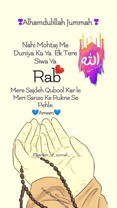 Hadith Quotes, Allah Quotes, Muslim Love Quotes, Cute Love Quotes, Inspirational Quotes About Success, Islamic Inspirational Quotes, Chai Quotes, True Quotes, Jumma Mubarak Quotes