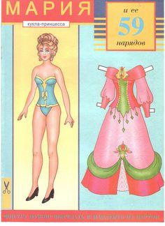 Мария - Svetlana Dolls - Picasa Web Albums