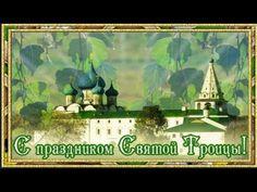 Музыкальная открытка С праздником Святой Троицы