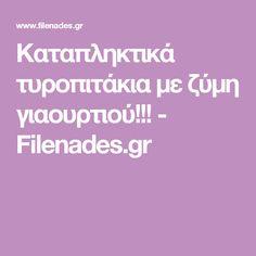 Καταπληκτικά τυροπιτάκια με ζύμη γιαουρτιού!!! - Filenades.gr Greek Beauty, Natural Cosmetics, Home Remedies, Beauty Hacks, Beauty Tips, Health Fitness, Food And Drink, Hair Beauty, Skin Care