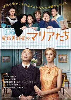 映画『屋根裏部屋のマリアたち』 - シネマトゥデイ