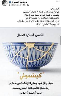 Decorative Bowls, Quotes, Home Decor, Quotations, Decoration Home, Room Decor, Home Interior Design, Quote, Shut Up Quotes