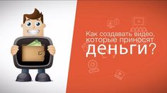 Создать видео. Как создать видео, которое приносит деньги. Создание виде... http://www.youtube.com/watch?v=2xrW1g0rUY4