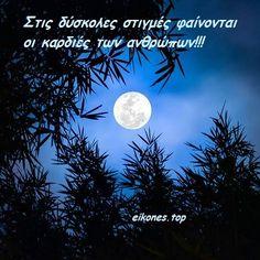 Εικόνες Τοπ με λόγια για Καληνύχτα.! - eikones top Celestial, Outdoor, Outdoors, Outdoor Games, The Great Outdoors