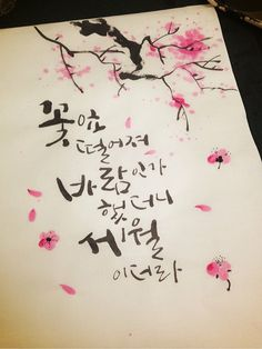 Korean Handwriting, Caligraphy, Asian Art, Unique Art, Life Lessons, Picture Frames, Diy And Crafts, Poems, Typography