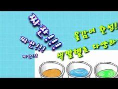 유아 초등 미술 수업 - 비눗방울 그림 ( bubble painting ) - 샴박쌤 - YouTube
