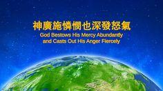 全能神教會神話詩歌《神廣施憐憫也深發怒氣》