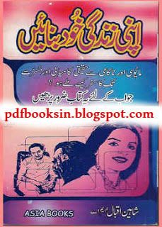 Free download or read online Apni zindagi khud banae a beautiful self-help pdf book written by Mr. Shaheen Iqbal MA.