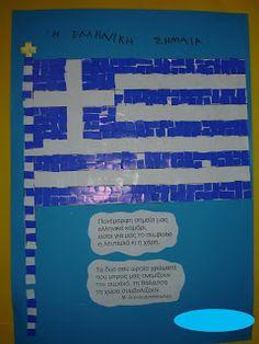 Νηπίων.....ΕΡΓΑ και ΗΜΕΡΕΣ!!!!: ΣΗΜΑΙΕΣ ΚΑΙ ΑΛΛΑ ....ΕΠΙΚΑΙΡΑ!!!!!!!! 28th October, Kindergarten, Preschool, Kids, Crafts, Bulletin Board, Flags, Classroom Ideas, Photos