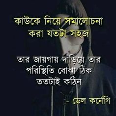 Love Quotes Funny, Famous Quotes, True Quotes, Best Quotes, Motivational Quotes, Inspirational Quotes, Bangla Love Quotes, Good Morning Inspiration, Sad Texts