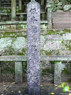 霊山 坂本龍馬のお墓