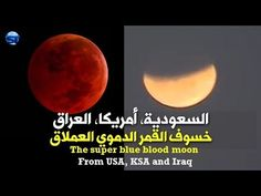 f54b01b9f172b القمر لونه أحمر دموي! شاهد الخسوف من امريكا، السعودية والعراق