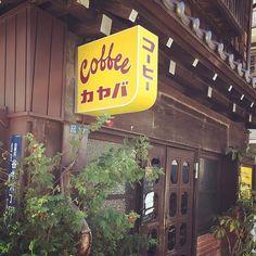 【都内】1枚の特別なワンピースで巡る、レトロモダンな喫茶店5選 MERY [メリー]