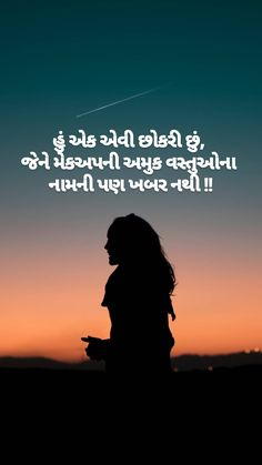 Good Night Hindi Quotes, Baby Krishna, Gernal Knowledge, Gujarati Quotes, Krishna Quotes, Ads, Thoughts, Feelings, Movie Posters