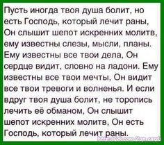 Елена Смирнова L Love You, My Love, Beautiful Prayers, Poetry Poem, Christian Inspiration, Lord, Bible, Sayings, Quotes