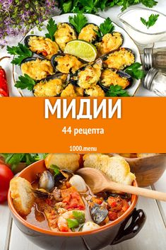 On the eve of the holidays lovers of … – Shellfish Recipes Shellfish Recipes, Fika, Russian Recipes, Fish And Seafood, Ratatouille, Food And Drink, Menu, Ethnic Recipes, Nail