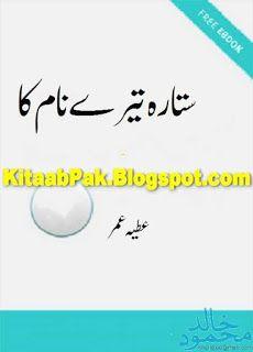 All Urdu PDF Novels: Sitara Tere Naam Ka By Atiya Umar