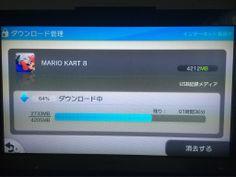 MARIO KART 8 ダウンロード混雑してるな〜