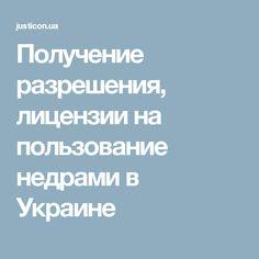 Получение разрешения, лицензии на пользование недрами в Украине