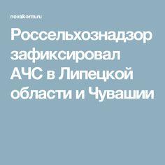 Россельхознадзор зафиксировал АЧС в Липецкой области и Чувашии
