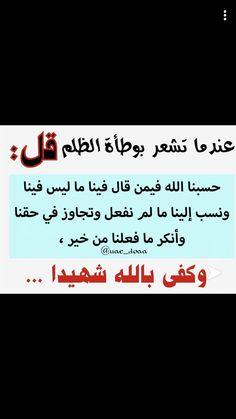 Islamic Dua, Islamic Quotes, Islamic Wallpaper Iphone, Coran Islam, Duaa Islam, Islamic Art Calligraphy, Quran, Allah, Life Hacks