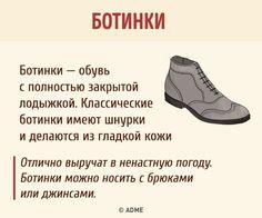 Полный гид пообуви для мужчин Fashion Shoes, Mens Fashion, Men Looks, Gentleman, Sneakers, Shopping, Man Style, Tips, Image